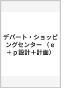 デパート・ショッピングセンター (e+p設計+計画)