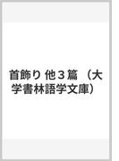 首飾り 他3篇  (大学書林語学文庫)