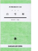 白雪姫 (大学書林語学文庫)