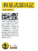 和泉式部日記 (岩波文庫)(岩波文庫)