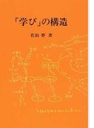 「学び」の構造