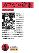 カフカ短篇集 (岩波文庫)(岩波文庫)