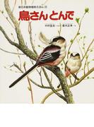 鳥さんとんで (新日本動物植物えほん)