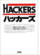 ハッカーズ コンピュータ革命のヒーローたち