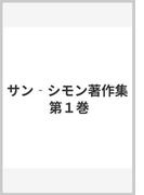 サン‐シモン著作集 第1巻