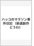 ハッコのマラソン事件日記 (新選創作どうわ)