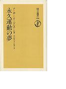 永久運動の夢 (朝日選書)(朝日選書)