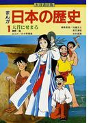 まんが日本の歴史 1 大昔にせまる