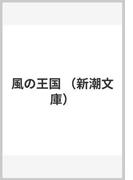 風の王国 (新潮文庫)(新潮文庫)