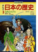 まんが日本の歴史 3 古代の人びと