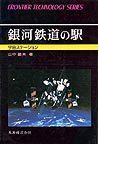 銀河鉄道の駅 宇宙ステーション (Frontier technology series)