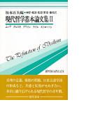 現代哲学基本論文集 2 ムーア タルスキ クワイン ライル ストローソン (双書プロブレーマタ)
