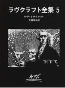 ラヴクラフト全集 5 (創元推理文庫)(創元推理文庫)