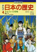 まんが日本の歴史 4 さむらいの登場