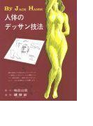 人体のデッサン技法 改訂版