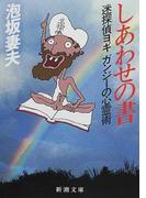 しあわせの書 迷探偵ヨギ ガンジーの心霊術 (新潮文庫)(新潮文庫)