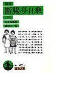 摘録断腸亭日乗 下 (岩波文庫)