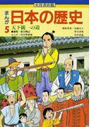 まんが日本の歴史 5 天下統一の道