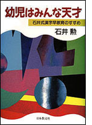 幼児はみんな天才 石井式漢字早教育のすすめ