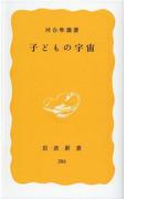 子どもの宇宙 (岩波新書 黄版)