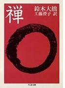 禅 (ちくま文庫)(ちくま文庫)