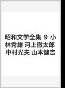昭和文学全集 9 小林秀雄 河上徹太郎 中村光夫 山本健吉