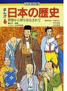 まんが日本の歴史 6 世界から切りはなされて