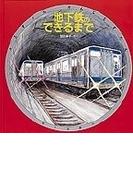地下鉄のできるまで (みるずかん・かんじるずかん 銀の本)