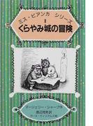 くらやみ城の冒険 (ミス・ビアンカシリーズ)
