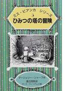 ひみつの塔の冒険 (ミス・ビアンカシリーズ)