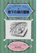 地下の湖の冒険 (ミス・ビアンカシリーズ)