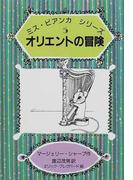 オリエントの冒険 (ミス・ビアンカシリーズ)