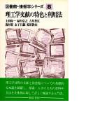 理工学文献の特色と利用法 (図書館・情報学シリーズ)