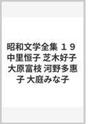 昭和文学全集 19 中里恒子 芝木好子 大原富枝 河野多惠子 大庭みな子