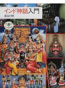 インド神話入門