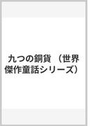 九つの銅貨 (世界傑作童話シリーズ)
