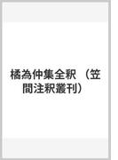橘為仲集全釈 (笠間注釈叢刊)(笠間注釈叢刊)