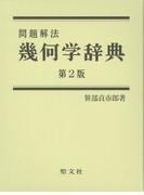 問題解法幾何学辞典 第2版