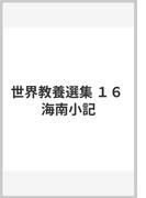 世界教養選集 16 海南小記