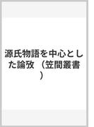 源氏物語を中心とした論攷 (笠間叢書)(笠間叢書)