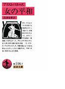 女の平和 改版 (岩波文庫)(岩波文庫)