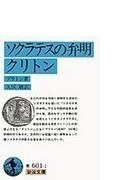 ソクラテスの弁明・クリトン 改版