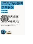 ソクラテスの弁明・クリトン 改版 (岩波文庫)(岩波文庫)