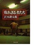 敗れざる者たち (文春文庫)(文春文庫)