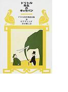 ドリトル先生のキャラバン 改版 (ドリトル先生物語全集)
