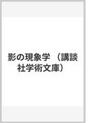 影の現象学 (講談社学術文庫)(講談社学術文庫)