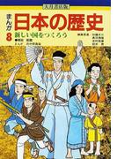 まんが日本の歴史 8 新しい国をつくろう