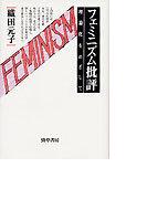 フェミニズム批評 理論化をめざして