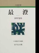 最澄 (人物叢書 新装版)