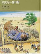 ガリヴァー旅行記 (福音館古典童話シリーズ)